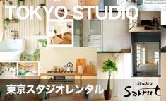 東京のコマーシャル撮影スタジオレンタル